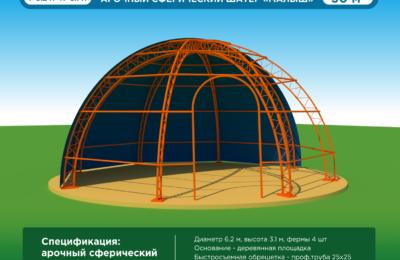 Каркас для арочного шатра 6 метров