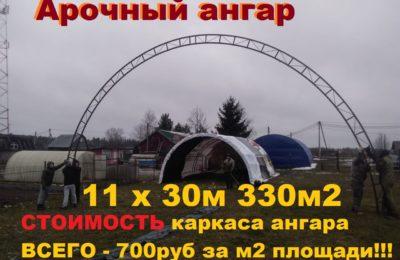 Ферма для арочного ангара 11 метров