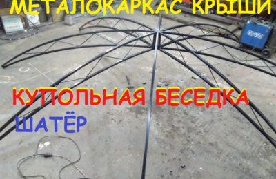 Купольная Беседка Шатер Фермы крыши