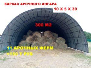 каркасный арочный ангар 10х5х30